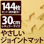 やさしいジョイントマット ベージュ 約8畳(144枚入)本体 レギュラーサイズ