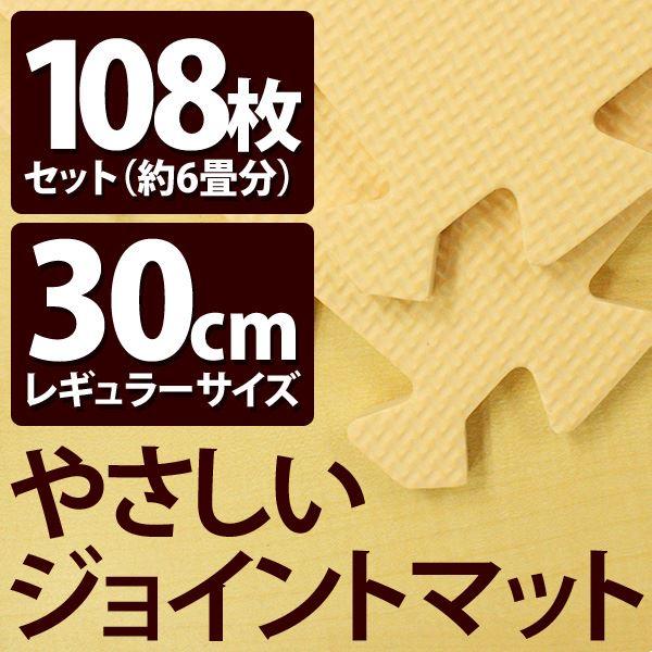 やさしいジョイントマット ベージュ 約6畳(108枚入)本体 レギュラーサイズ