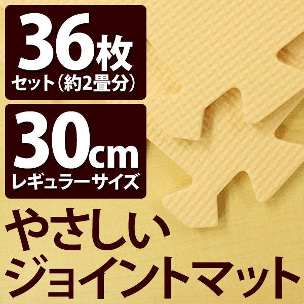 やさしいジョイントマット ベージュ 約2畳(36枚入)本体 レギュラーサイズ