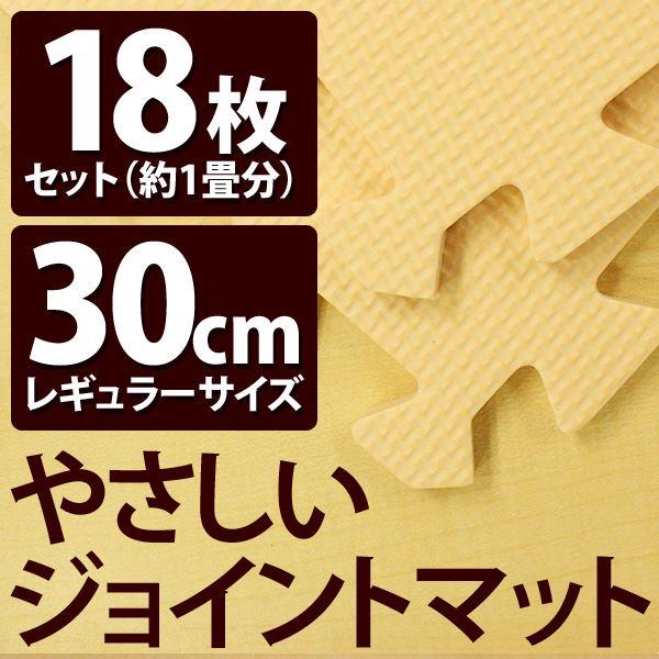 やさしいジョイントマット ベージュ 約1畳(18枚入)本体 レギュラーサイズ