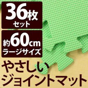 【送料無料】やさしいジョイントマット ミント 約8畳(36枚入)本体 ラージサイズ