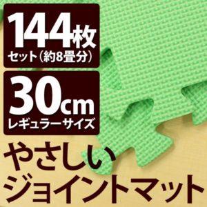 やさしいジョイントマット ミント 約8畳(144枚入)本体 レギュラーサイズ