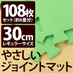 やさしいジョイントマット ミント 約6畳(108枚入)本体 レギュラーサイズ