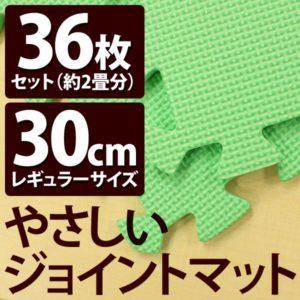やさしいジョイントマット ミント 約2畳(36枚入)本体 レギュラーサイズ