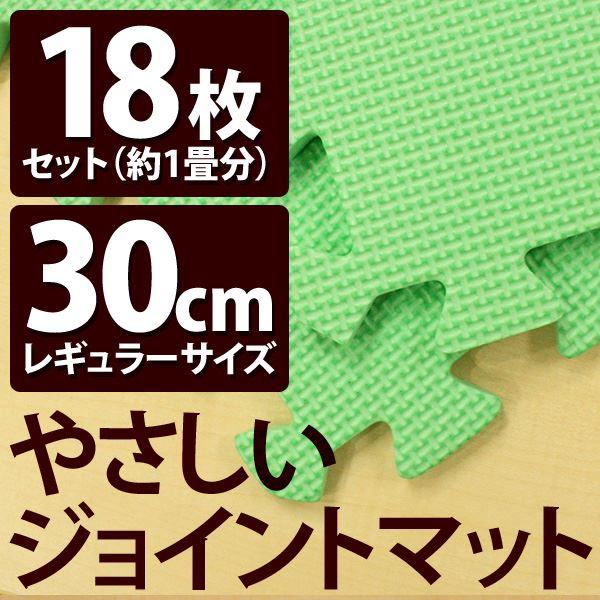 やさしいジョイントマット ミント 約1畳(18枚入)本体 レギュラーサイズ