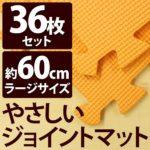 やさしいジョイントマット オレンジ 約8畳(36枚入)本体 ラージサイズ