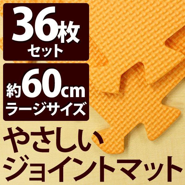 【送料無料】やさしいジョイントマット オレンジ 約8畳(36枚入)本体 ラージサイズ