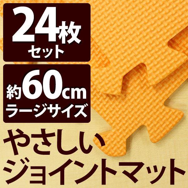 やさしいジョイントマット オレンジ 約4.5畳(24枚入)本体 ラージサイズ