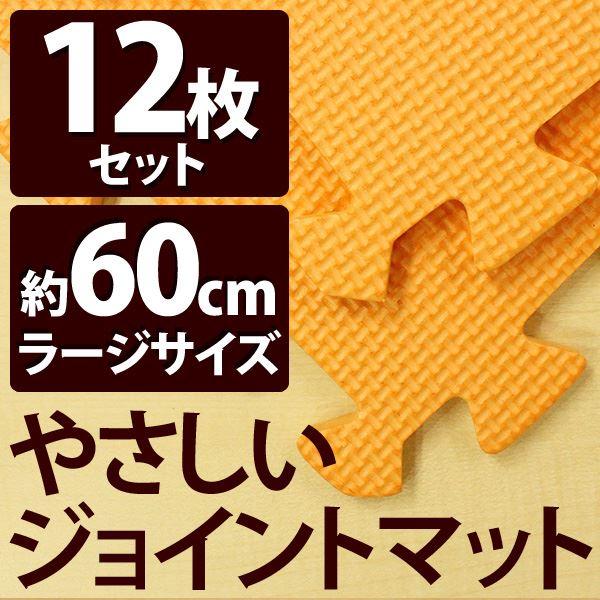 やさしいジョイントマット オレンジ 12枚入 ラージサイズ
