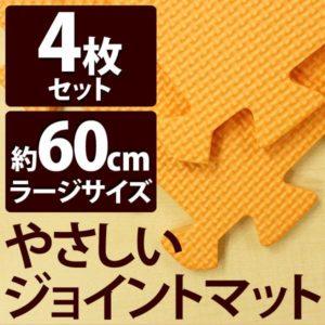 やさしいジョイントマット オレンジ 4枚入 ラージサイズ