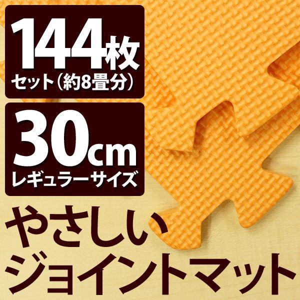 やさしいジョイントマット オレンジ 約8畳(144枚入)本体 レギュラーサイズ