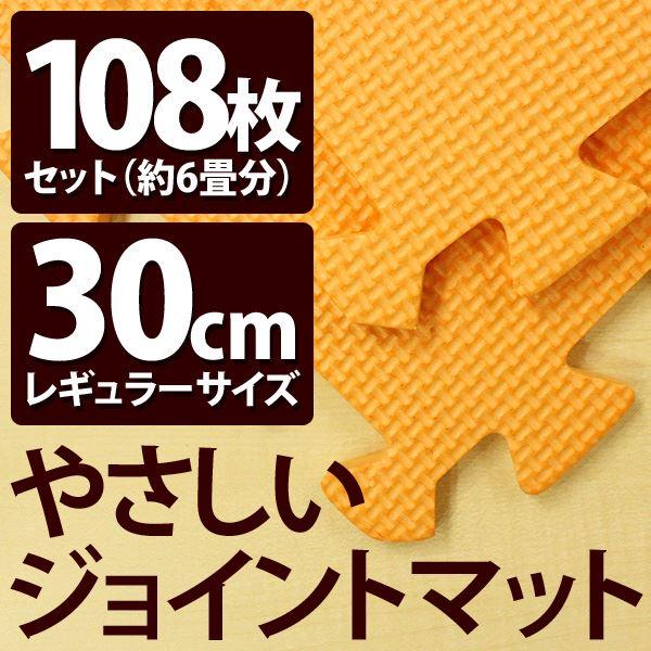やさしいジョイントマット オレンジ 約6畳(108枚入)本体 レギュラーサイズ