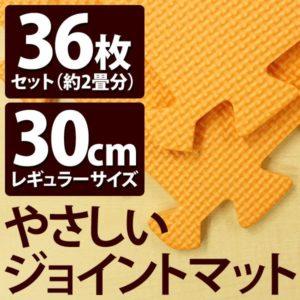 やさしいジョイントマット オレンジ 約2畳(36枚入)本体 レギュラーサイズ