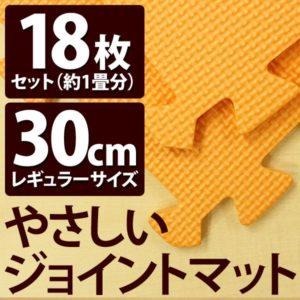 やさしいジョイントマット オレンジ 約1畳(18枚入)本体 レギュラーサイズ