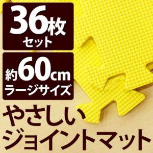 【送料無料】やさしいジョイントマット イエロー 約8畳(36枚入)本体 ラージサイズ