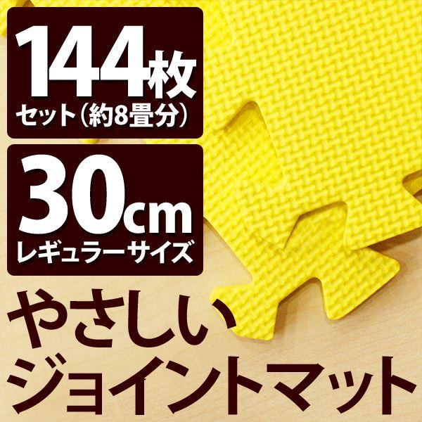 やさしいジョイントマット イエロー 約8畳(144枚入)本体 レギュラーサイズ