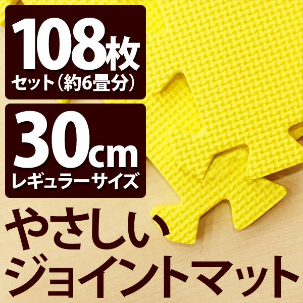 やさしいジョイントマット イエロー 約6畳(108枚入)本体 レギュラーサイズ