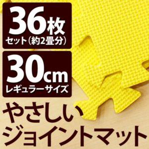 やさしいジョイントマット イエロー 約2畳(36枚入)本体 レギュラーサイズ