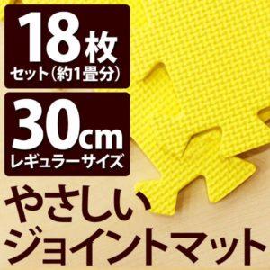 やさしいジョイントマット イエロー 約1畳(18枚入)本体 レギュラーサイズ