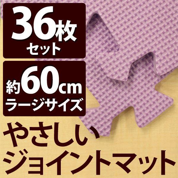 【送料無料】やさしいジョイントマット パープル 約8畳(36枚入)本体 ラージサイズ