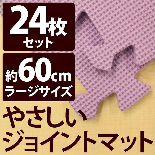 やさしいジョイントマット パープル 約4.5畳(24枚入)本体 ラージサイズ