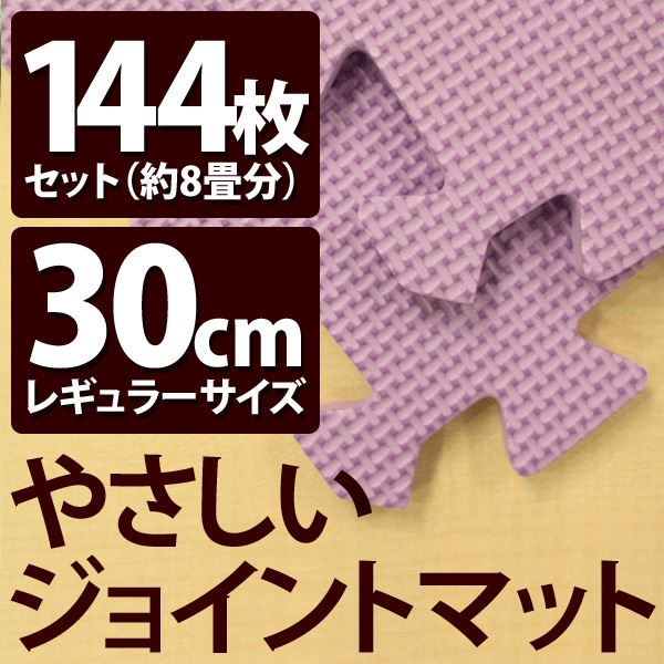 やさしいジョイントマット パープル 約8畳(144枚入)本体 レギュラーサイズ