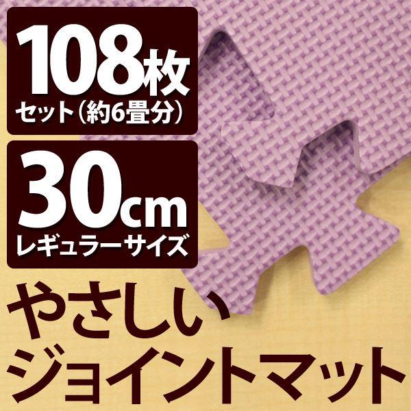 やさしいジョイントマット パープル 約6畳(108枚入)本体 レギュラーサイズ