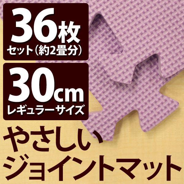 やさしいジョイントマット パープル 約2畳(36枚入)本体 レギュラーサイズ