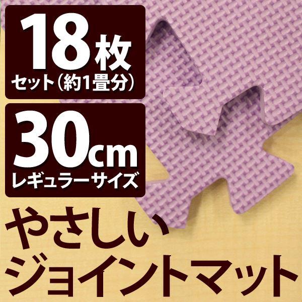やさしいジョイントマット パープル 約1畳(18枚入)本体 レギュラーサイズ