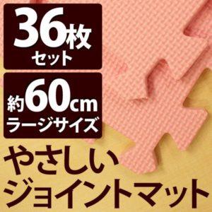 【送料無料】やさしいジョイントマット ピンク 約8畳(36枚入)本体 ラージサイズ