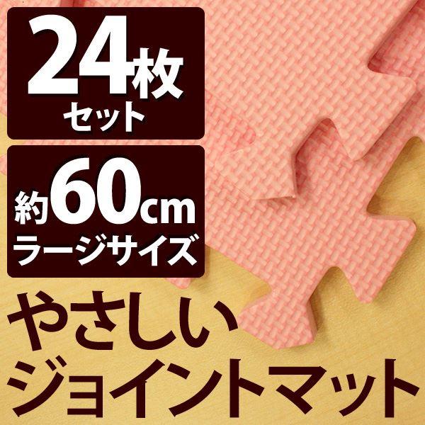 やさしいジョイントマット ピンク 約4.5畳(24枚入)本体 ラージサイズ