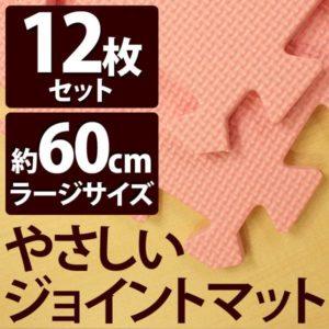 やさしいジョイントマット ピンク 12枚入 ラージサイズ