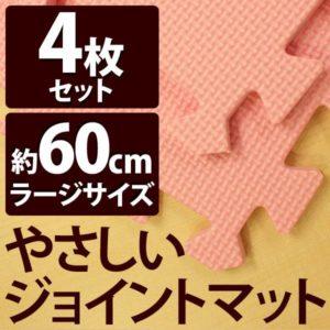 やさしいジョイントマット ピンク 4枚入 ラージサイズ