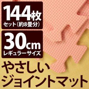 やさしいジョイントマット ピンク 約8畳(144枚入)本体 レギュラーサイズ