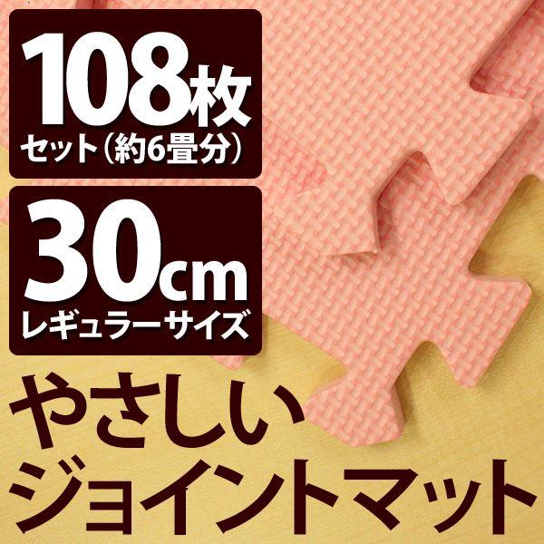 やさしいジョイントマット ピンク 約6畳(108枚入)本体 レギュラーサイズ