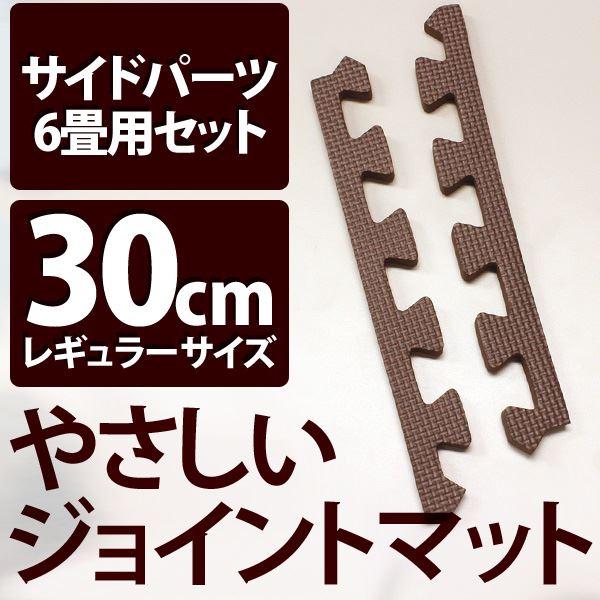やさしいジョイントマット ブラウン 約6畳分サイドパーツ レギュラーサイズ