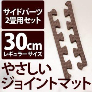 やさしいジョイントマット ブラウン 約2畳分サイドパーツ レギュラーサイズ