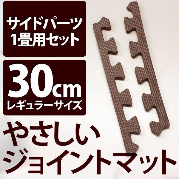 やさしいジョイントマット ブラウン 約1畳分サイドパーツ レギュラーサイズ