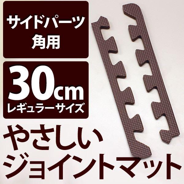 やさしいジョイントマット ブラウン 角用単品サイドパーツ レギュラーサイズ