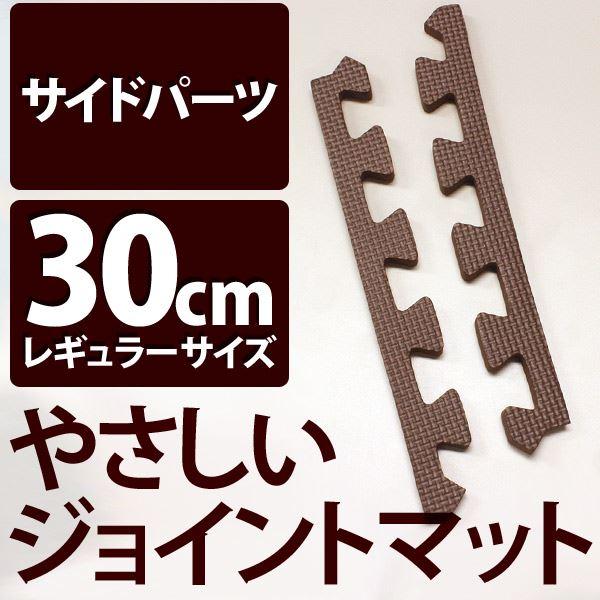 やさしいジョイントマット ブラウン 真中用単品サイドパーツ レギュラーサイズ