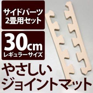 やさしいジョイントマット ベージュ 約2畳分サイドパーツ レギュラーサイズ
