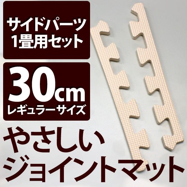 やさしいジョイントマット ベージュ 約1畳分サイドパーツ レギュラーサイズ