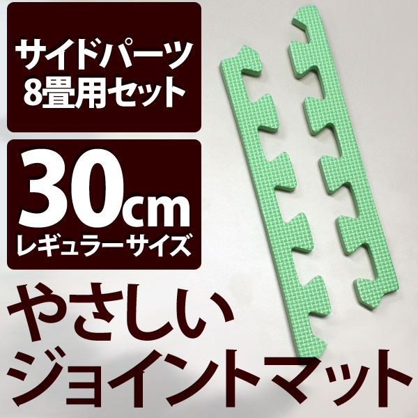 やさしいジョイントマット ミント 約8畳分サイドパーツ レギュラーサイズ