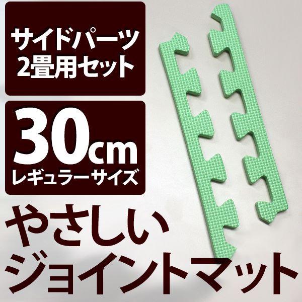 やさしいジョイントマット ミント 約2畳分サイドパーツ レギュラーサイズ