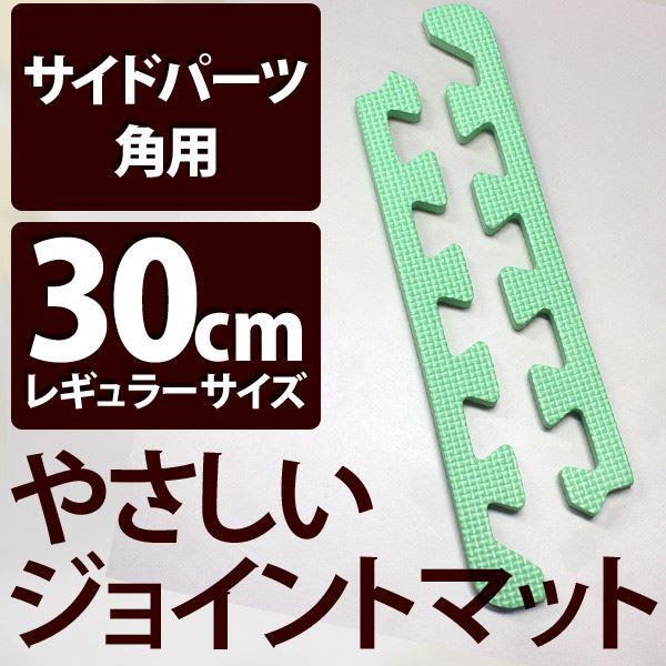やさしいジョイントマット ミント 角用単品サイドパーツ レギュラーサイズ