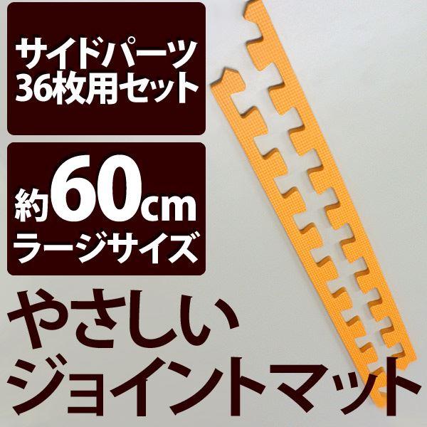 やさしいジョイントマット オレンジ 約8畳分サイドパーツ ラージサイズ