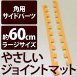 やさしいジョイントマット オレンジ 角用単品サイドパーツ ラージサイズ