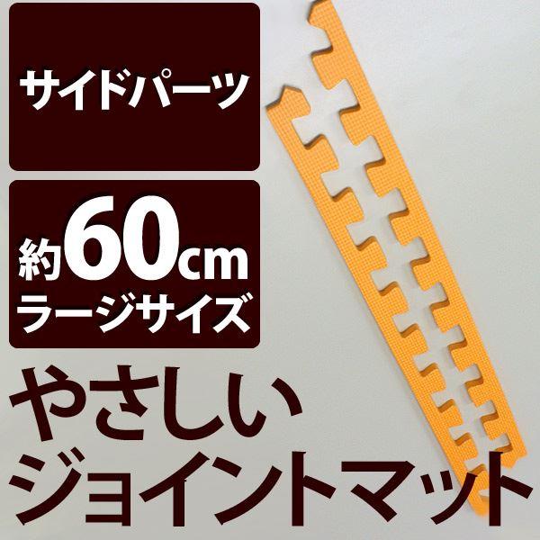 やさしいジョイントマット オレンジ 真中用単品サイドパーツ ラージサイズ