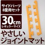 やさしいジョイントマット オレンジ 約8畳分サイドパーツ レギュラーサイズ