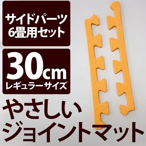 やさしいジョイントマット オレンジ 約6畳分サイドパーツ レギュラーサイズ